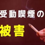 受動喫煙は危険!タバコの副流煙が周囲に与える3つの悪影響