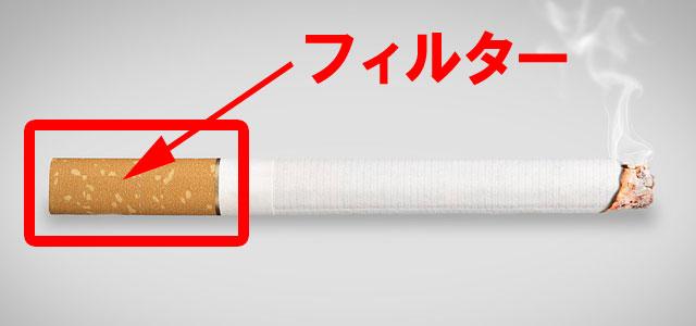 タバコのフィルター