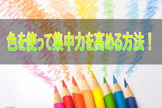 色を使って集中力を高める方法