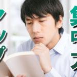 勉強に集中できない人でも今スグやる気に!集中力アップの8つの方法