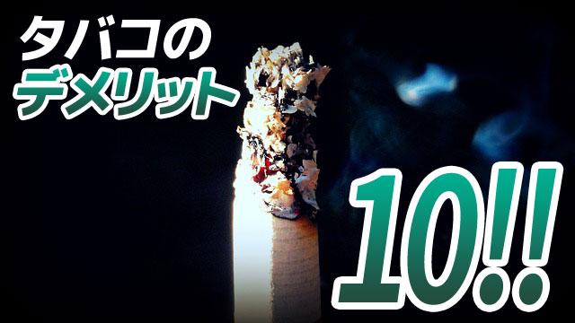 タバコのデメリット10