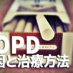 死亡者数が増加!タバコで症状が悪化するCOPDの原因と治療方法