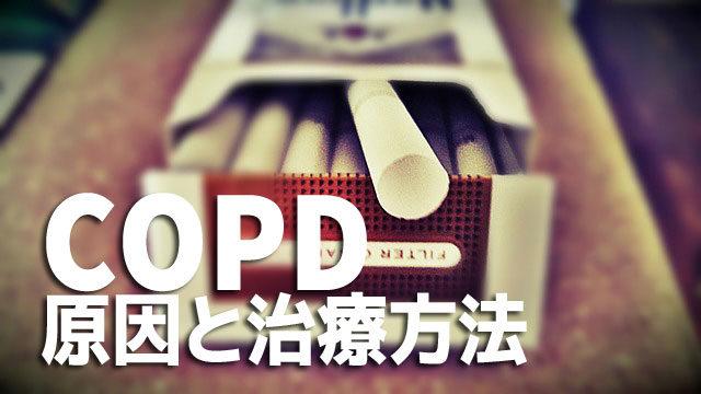 COPDの原因と治療方法