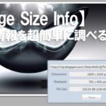 Google ChromeでWEBの画像情報を超簡単に調べる方法【Image Size Info】