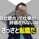 【体験談】会社都合で仕事が評価されないならさっさと辞めて転職だ!