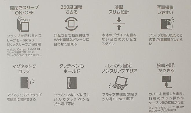 dtab Compact d-01jカバー説明書