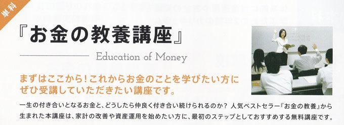 お金の教養講座の講義内容