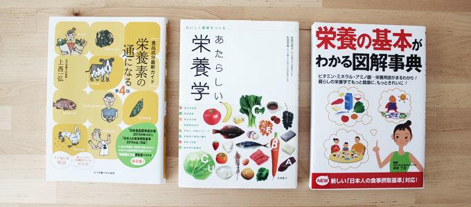 栄養学の書籍