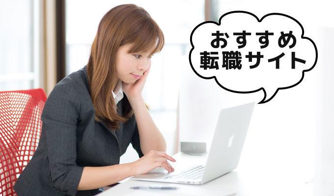 おすすめ転職サイト