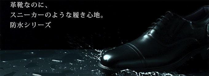 【テクシーリュクス】ビジネスシューズ