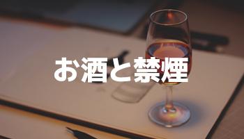 お酒と禁煙