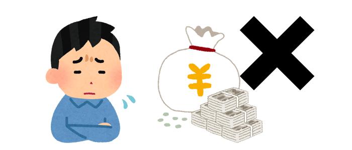 お金を避ける