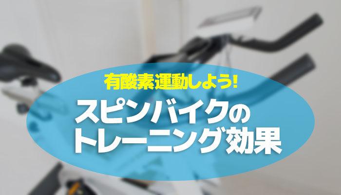 スピンバイクのトレーニング効果