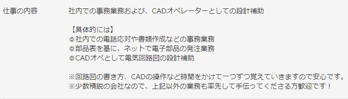 CADオペレーターで検索
