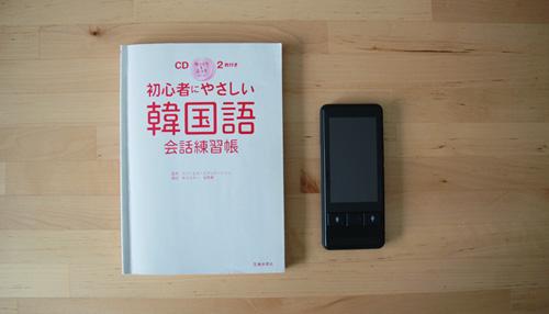 しゃべって翻訳の比較テスト-1