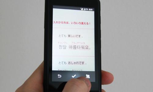 しゃべって翻訳の比較テスト-3