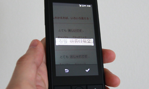 しゃべって翻訳の比較テスト-4