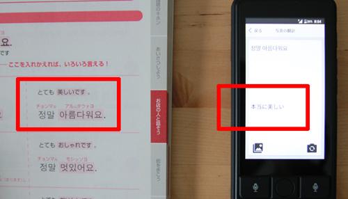 しゃべって翻訳の比較テスト-5