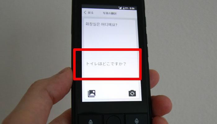 しゃべって翻訳の比較テスト-7