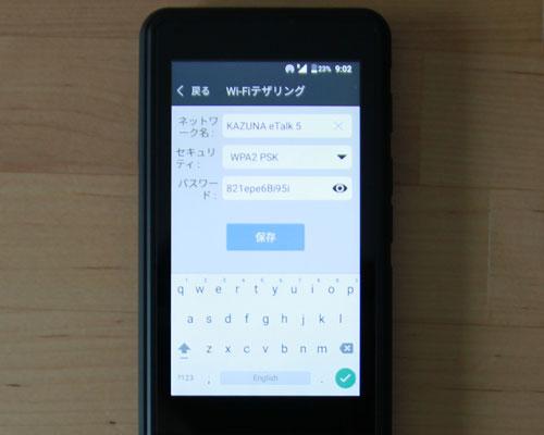 eTalk5でデザリング-3