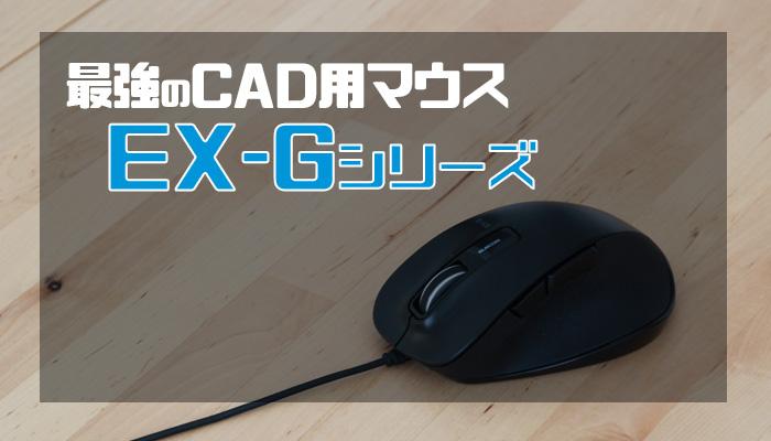 おすすめのCAD用マウスはEX-G
