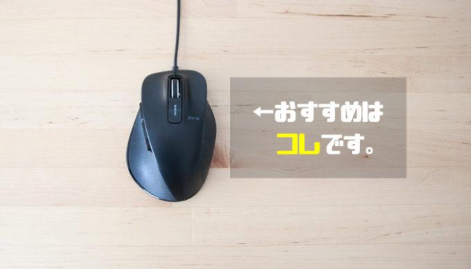 CADにおすすめのマウス