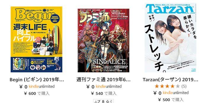 読める雑誌
