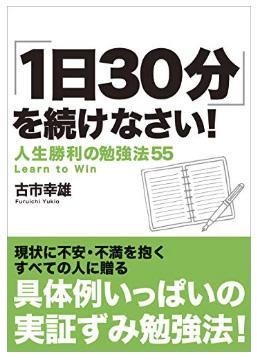 1日30分を続けなさい!人生勝利の勉強法55