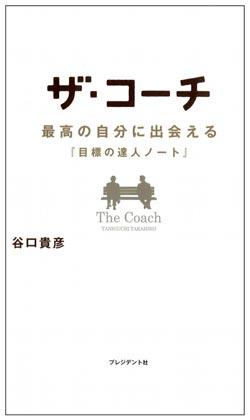 ザ・コーチ-最高の自分に出会える『目標の達人ノート』