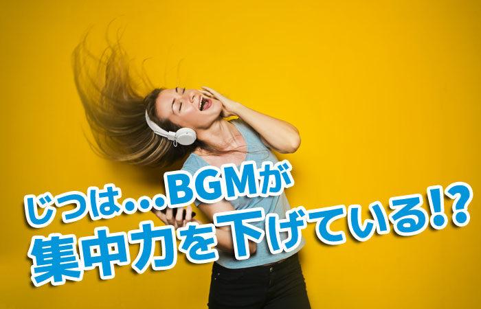 集中力とBGMの関係